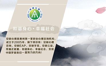 惠州安颖心理咨询中心