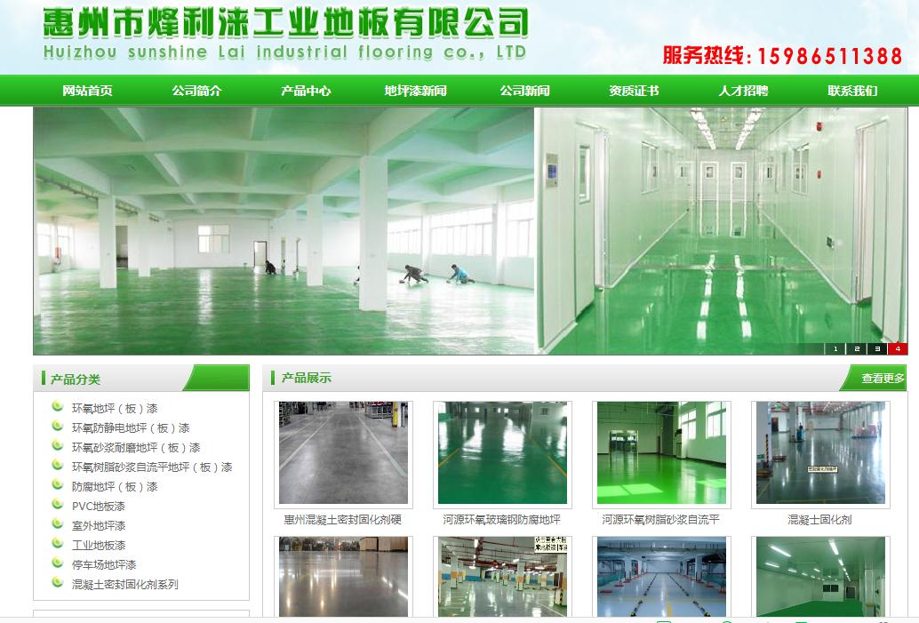 惠州市烽利涞工业地板有限公司