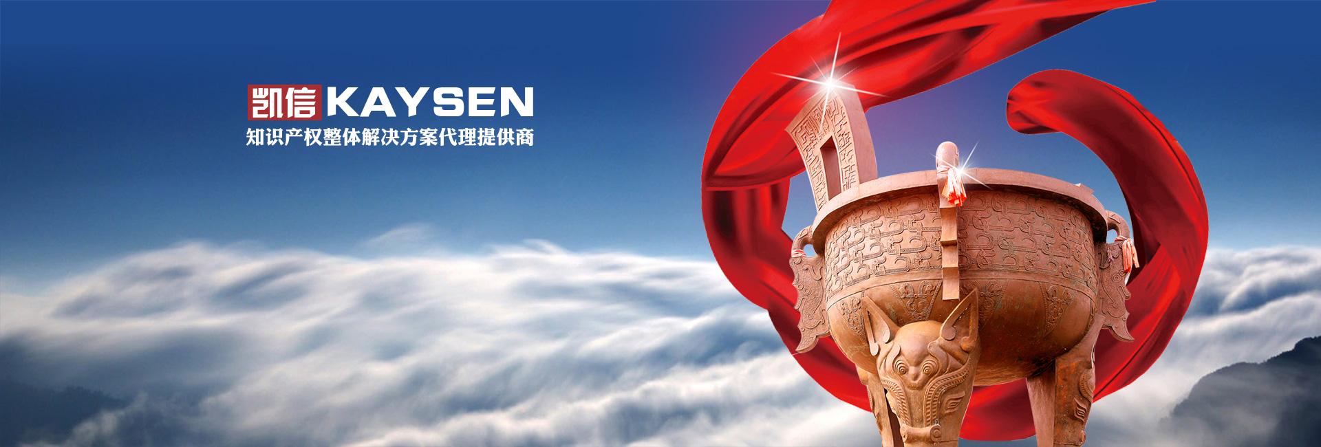 广东凯信知识产权代理有限公司案列