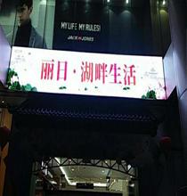 廣告傳媒LED屏