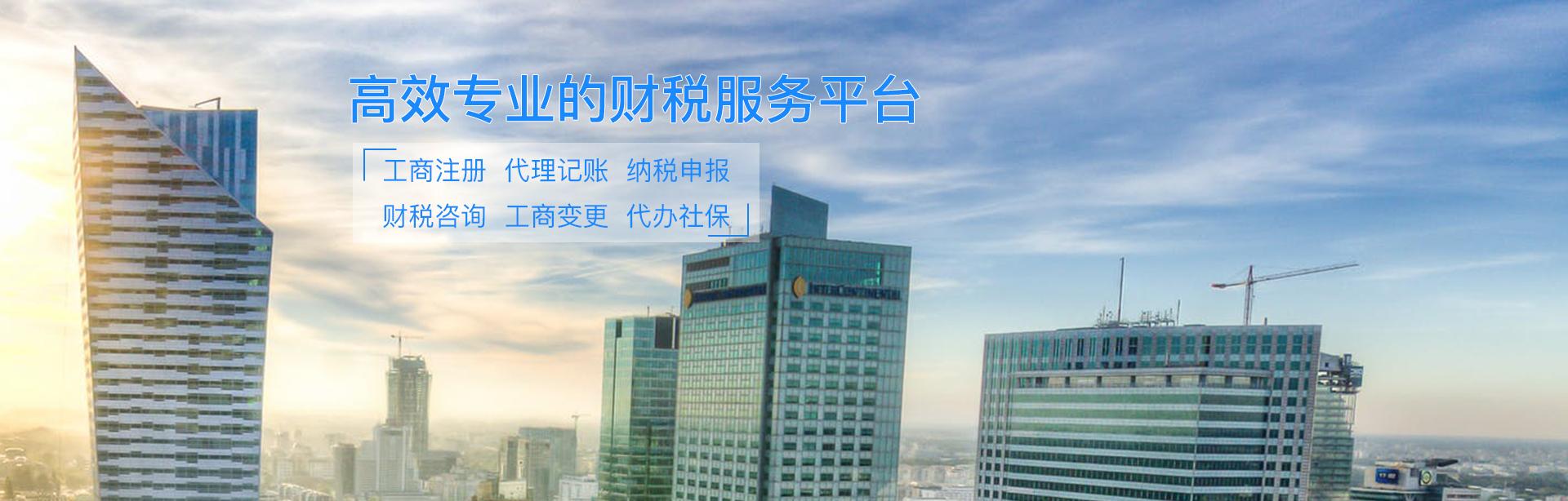 惠州广诚杨村会计服务有限公司