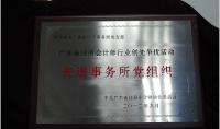 """喜讯:我所荣获省注协""""创先争优先进基层党组织""""称号"""