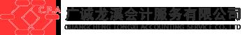 惠州财税服务哪里好|办理税务代理|惠州税务事务所|惠州代理财务|龙  溪代理记账
