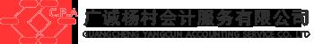 惠州财税服务哪里好|办理税务代理|惠州税务事务所|惠州代理财务|杨  村代理记账
