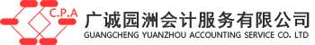 惠州廣誠園洲會計服務有限公司