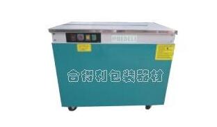 合得利包装-HDL-PB89普通型自动打包机(高台)
