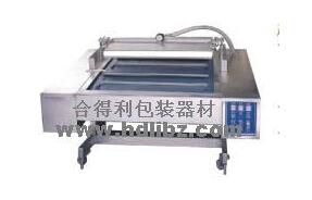 合得利包装-HDL-1000自动真空包装机