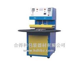 合得利包装-HDL-50吸塑包装机