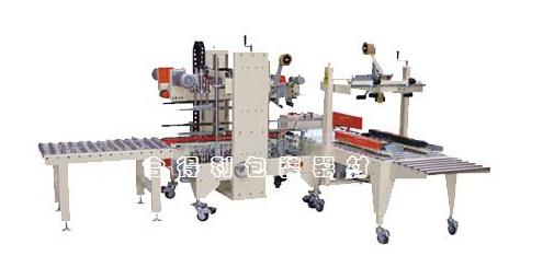 合得利包装-HDL-500E一字上下封箱机/角边封箱机 (工字型封箱机)