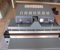 HDL-450A台式气动封口机