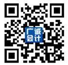 惠州广诚会计师事务所