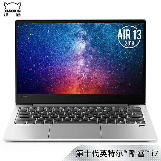 小新 Air 13 英特尔酷睿i7