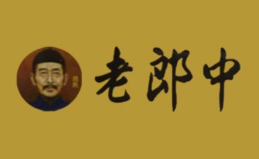 陕西老郎中中医馆