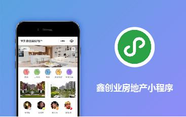 惠州博罗鑫创业房地产小程序