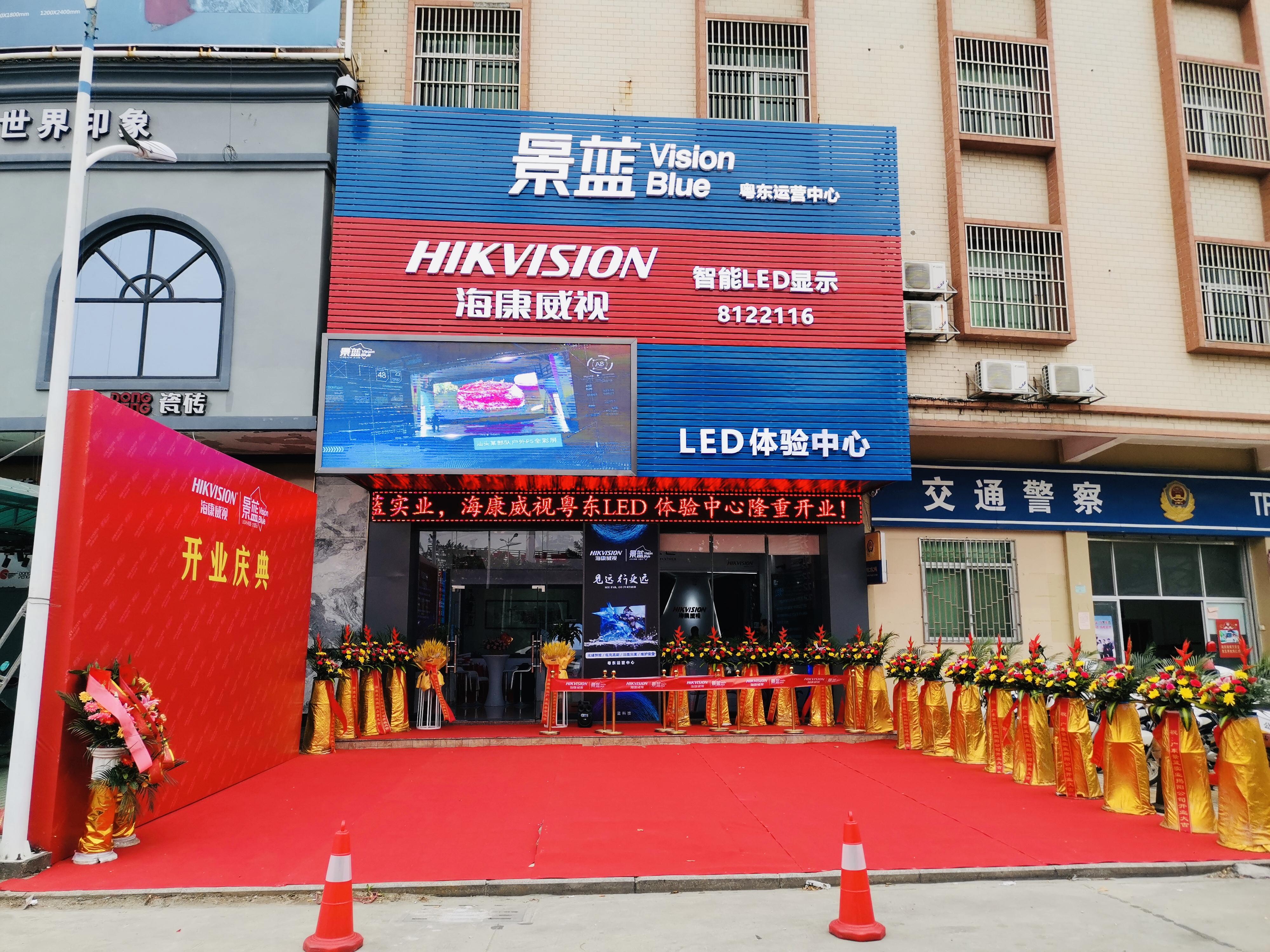 见远 行更远—广东景蓝实业海康LED显示粤东体验中心开业庆典